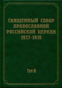 Обложка 6-го тома