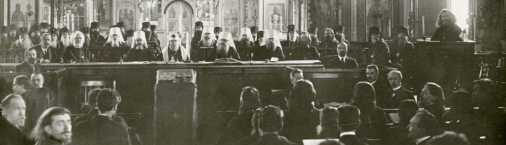 Священный Собор Православной Российской Церкви 1917-1918 гг.
