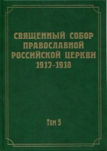 5-й том