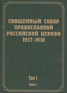 Первый том документов Священного Собора Православной Российской Церкви 1917-1918 гг. Кн. 1.