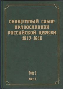 Первый том документов Священного Собора Православной Российской Церкви 1917-1918 гг. Кн. 2.