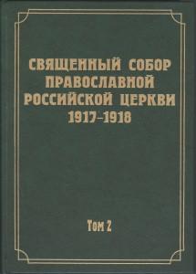 2-й том научного издания документов Священного Собора 1917-1918 гг.