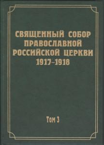 Третий том документов Собора 1917-1918 гг.
