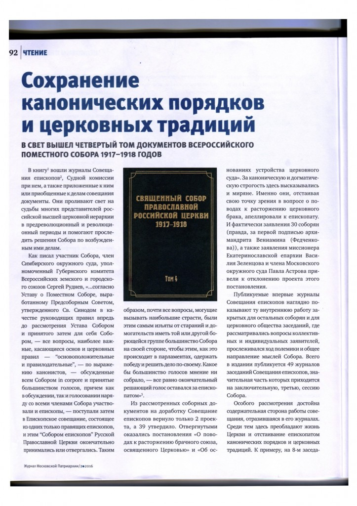 Журнал Московской Патриархии
