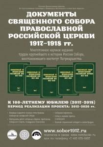 Собор 1917-1918 гг.