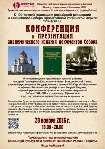 Плакат конференции в Мюнхене