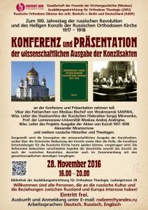 Плакат конференции в Мюнхене (нем.)