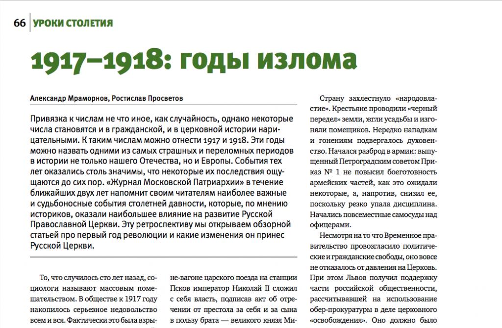 1917-1918: годы излома