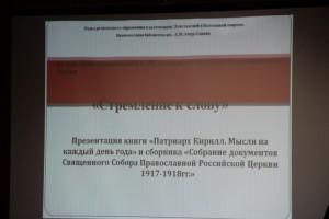 Презентация в Элисте