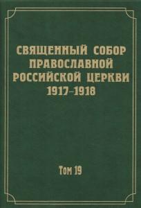 Обложка 19го тома скан